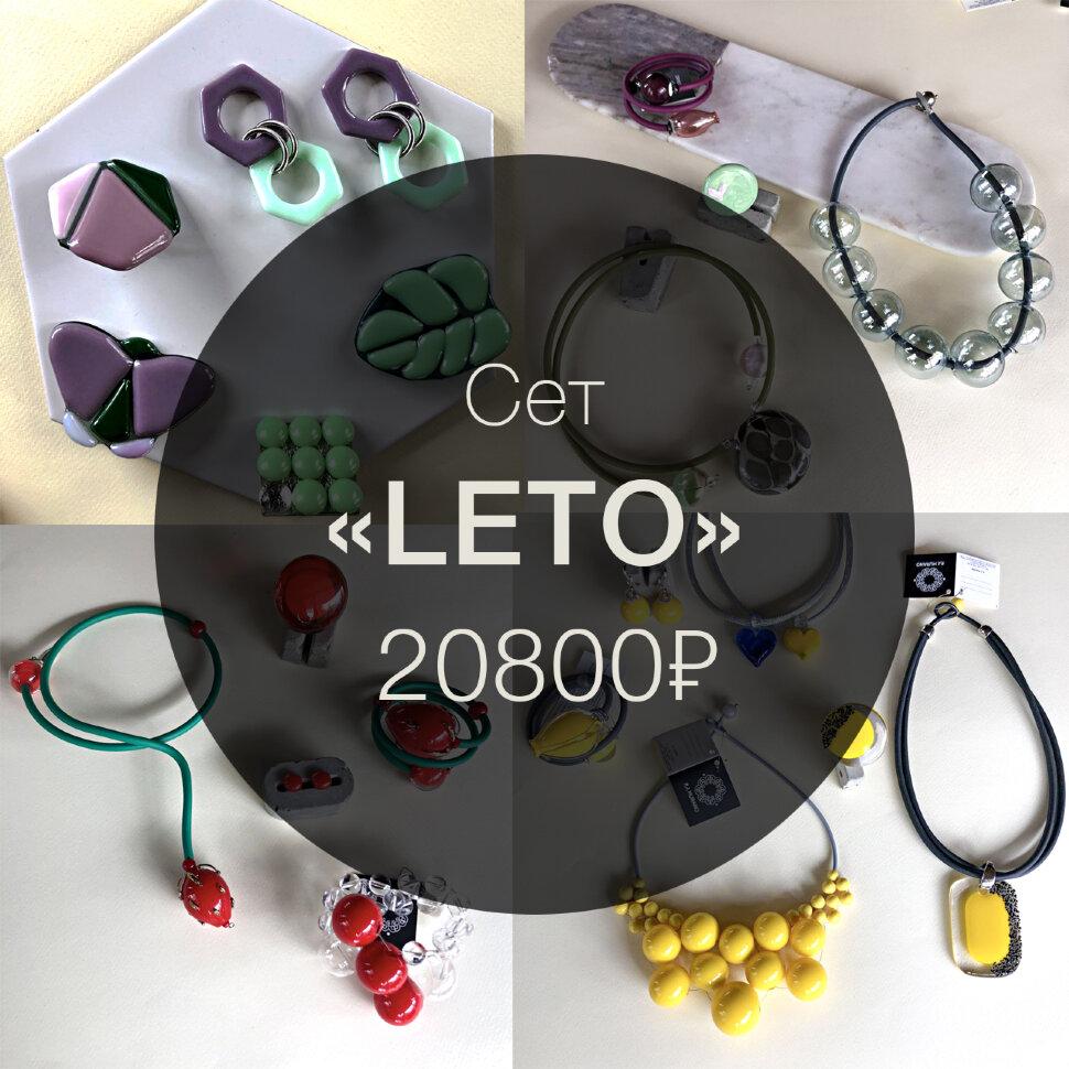 "Сет ""Leto"""